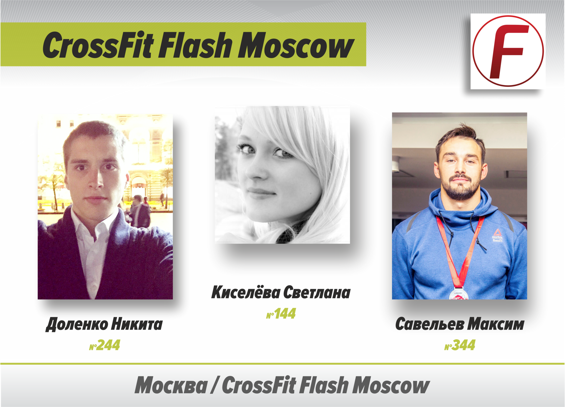 CrossFit Flash Moscow